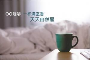 完美的即溶咖啡  搭配早餐的最佳飲品
