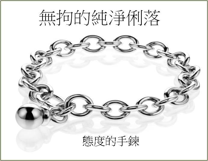 乾淨俐落的 態度手鍊 – 不鏽鋼手鍊
